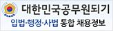 대한민국공무원되기 입법·행정·사법 통합 채용정보