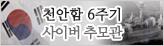 천안함 6주기 사이버 추모관