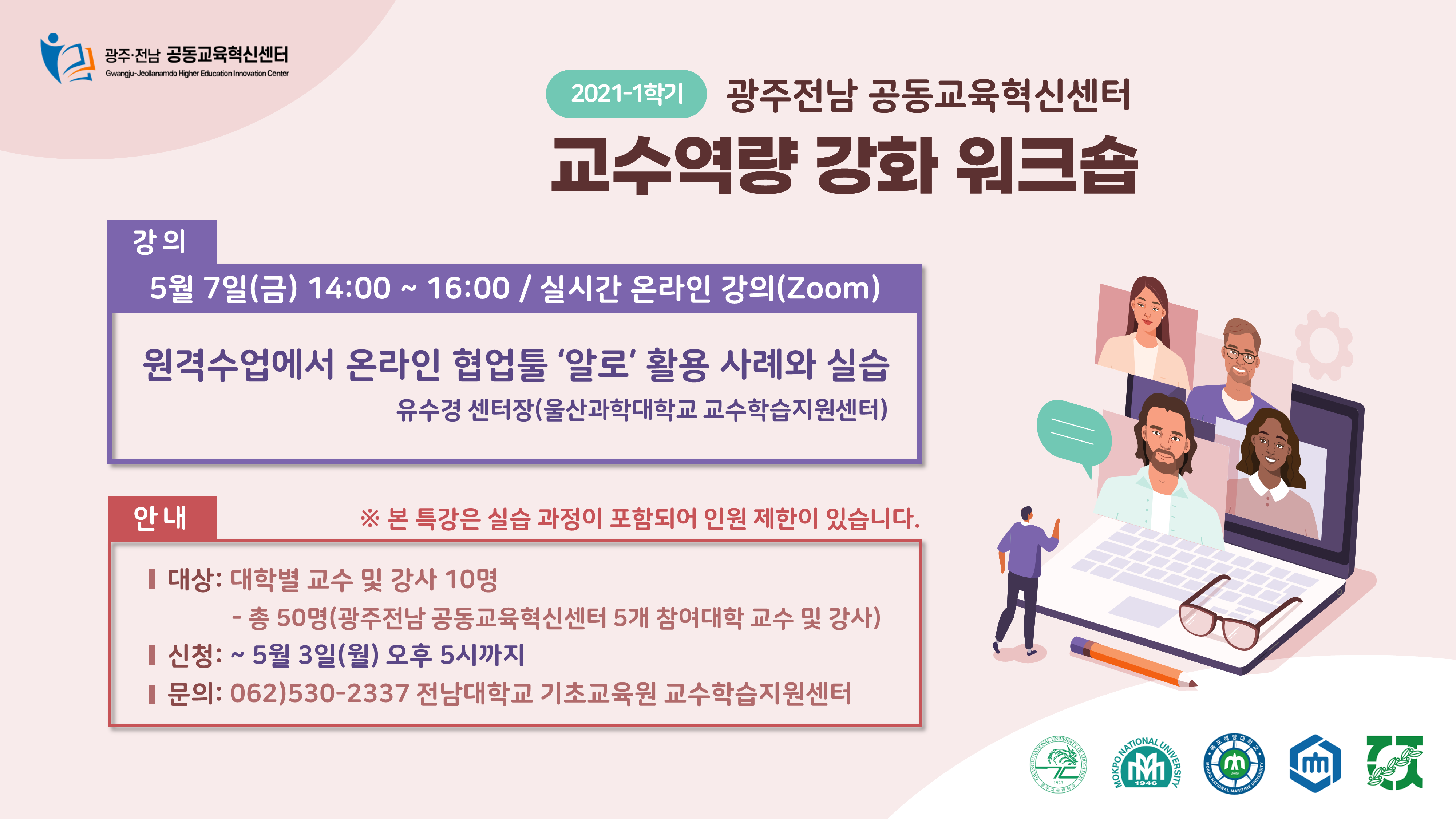 2021학년도 광주전남 공동교육혁신센터 교수역량 강화 워크숍 웹포스터.png